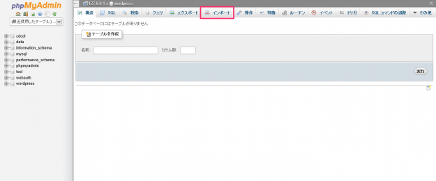 xampp-phpmyadmin-db-import-05
