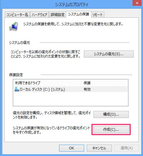 windows8-system-restore-points-03