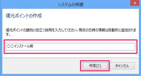 windows8-system-restore-points-04