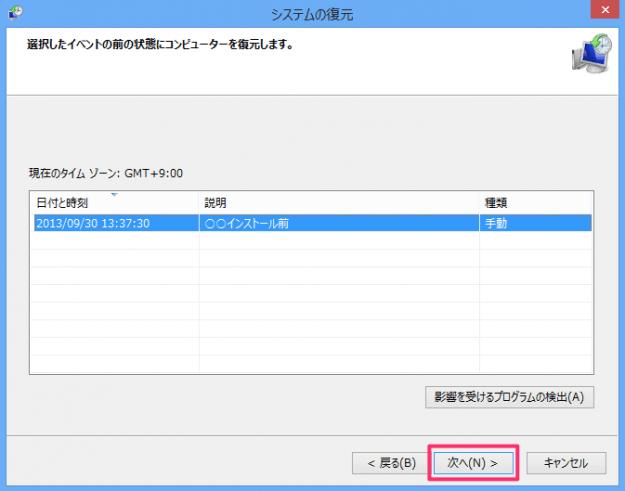 windows8-system-restore-points-12