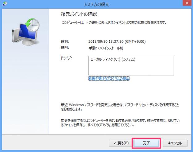 windows8-system-restore-points-13