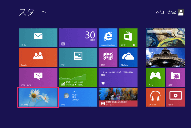 windows8-system-restore-points-19