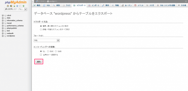 xampp-phpmyadmin-db-export-06