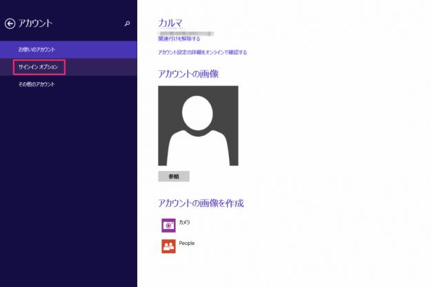 ms-account-password-20