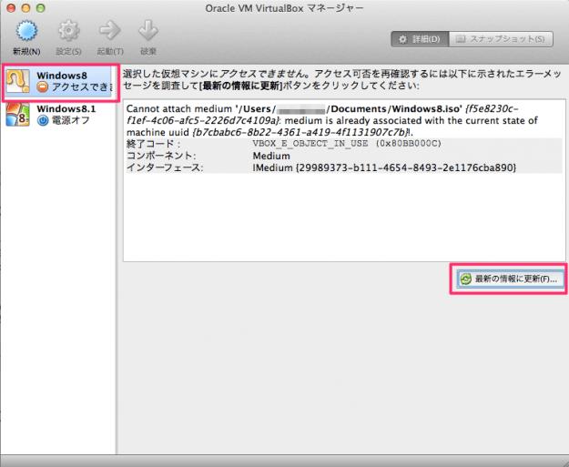 virtualbox-cannot-attach-medium-00