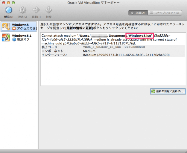 virtualbox-cannot-attach-medium-01