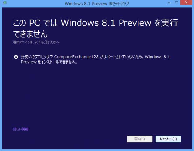virtualbox-compareexchange128-error