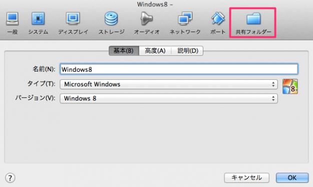 virtualbox-folder-share-02