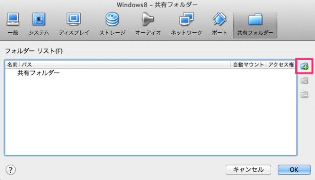 virtualbox-folder-share-03