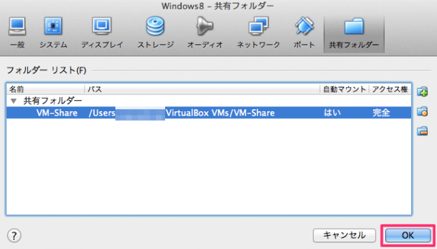 virtualbox-folder-share-05