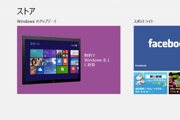 windows-8-1-update-not-work-12