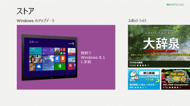 windows8-1release-01