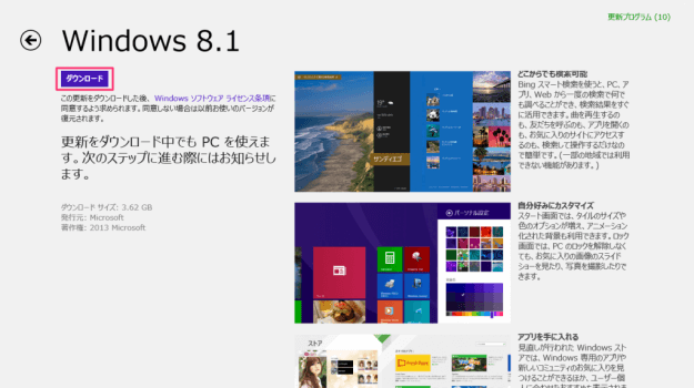 windows8-1release-02