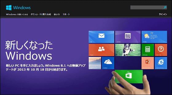 windows8-1release-03