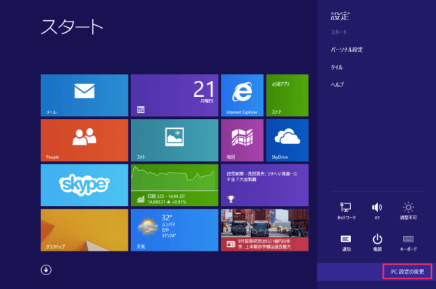 windows8-account-del-01