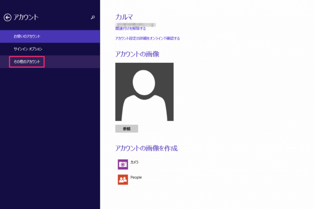 windows8-account-del-03