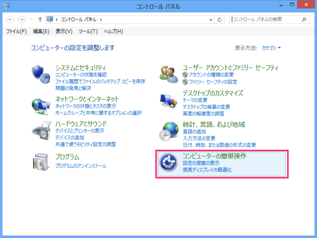 windows8-aero-snap-disable-enable-01