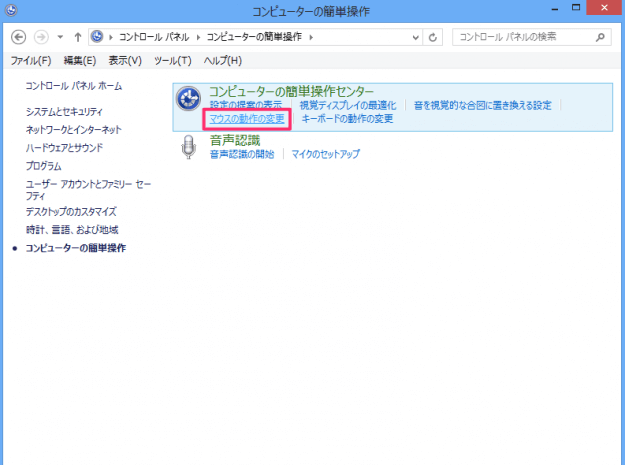 windows8-aero-snap-disable-enable-02