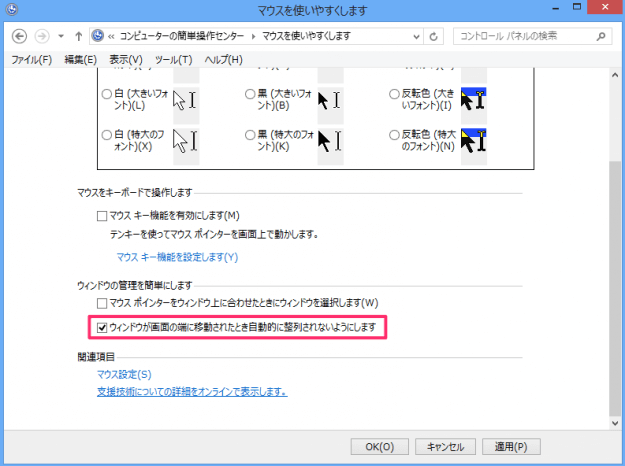 windows8-aero-snap-disable-enable-03
