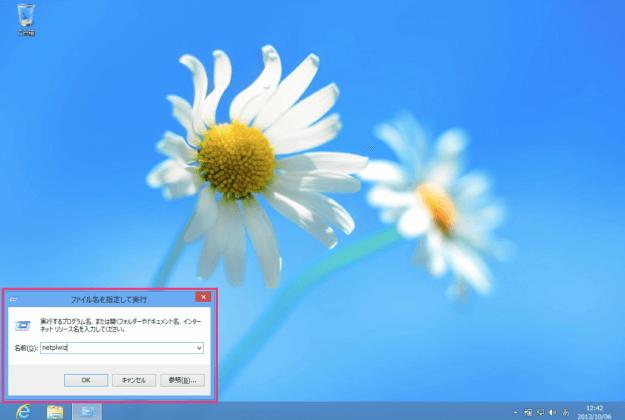 windows8-auto-sign-in-02