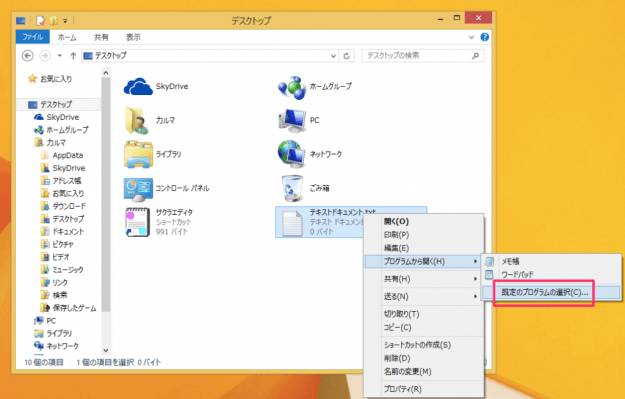 windows8-change-file-association-02