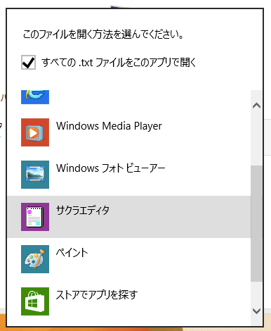 windows8-change-file-association-04