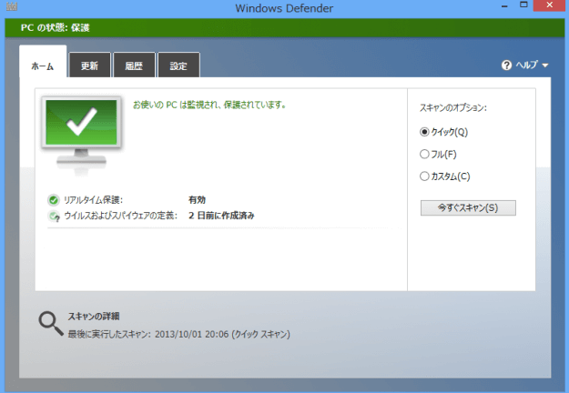 windows8-defender-virus-scan-03