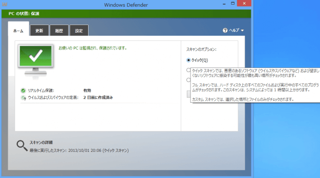 windows8-defender-virus-scan-04