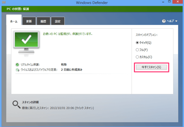 windows8-defender-virus-scan-05