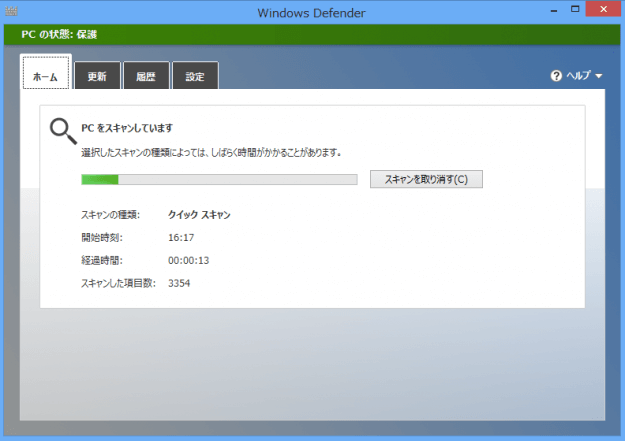 windows8-defender-virus-scan-06