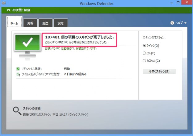 windows8-defender-virus-scan-07
