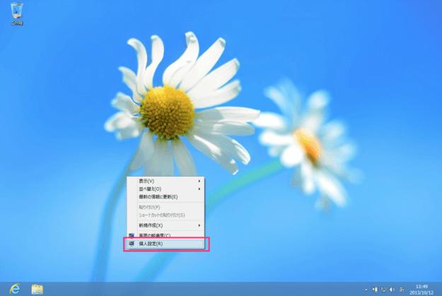 windows8-desktop-icon-02