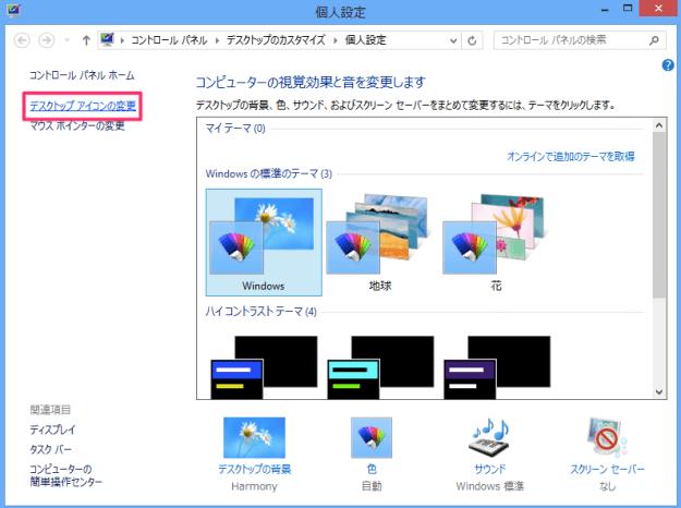 windows8-desktop-icon-03