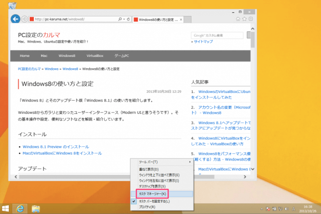 windows8-freeze-application-01