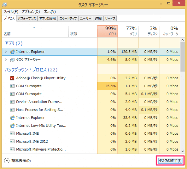 windows8-freeze-application-03