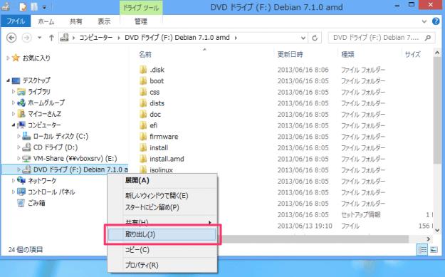 windows8-iso-mount-05
