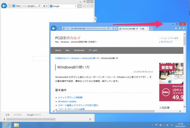 windows8-left-right-aero-snap-03