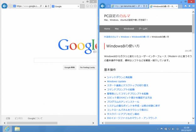 windows8-left-right-aero-snap-04