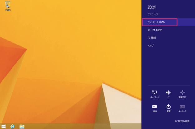 windows8-mobility-center-02