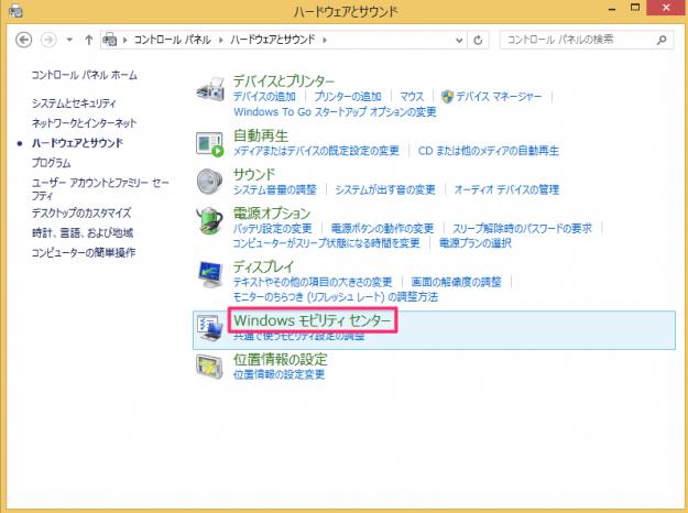 windows8-mobility-center-04