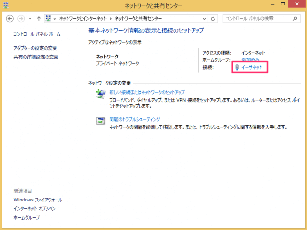 windows8-network-status-05