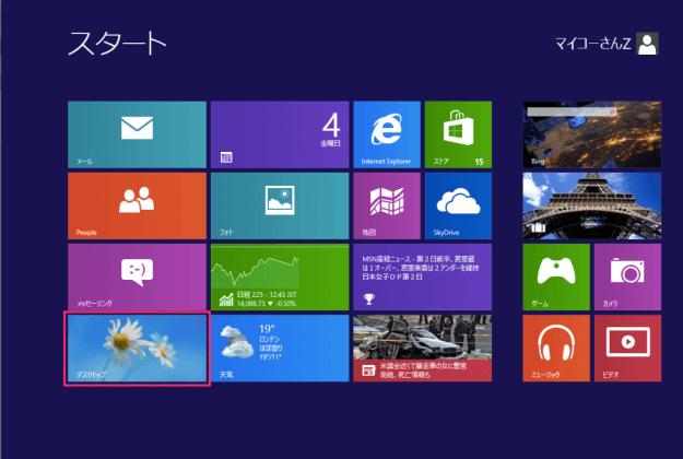 windows8-ntp-update-00