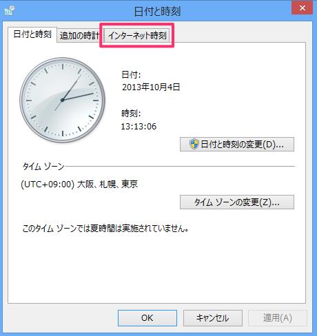 windows8-ntp-update-03