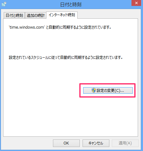 windows8-ntp-update-04