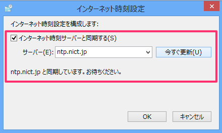 windows8-ntp-update-05