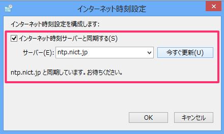 windows8-ntp-update-05
