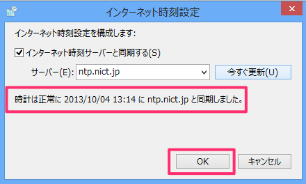 windows8-ntp-update-06