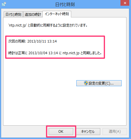 windows8-ntp-update-07