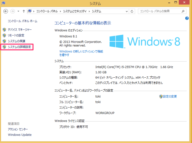 windows8-page-file-03