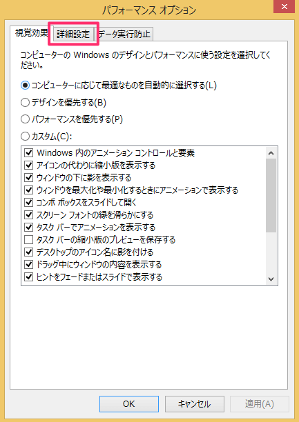 windows8-page-file-05